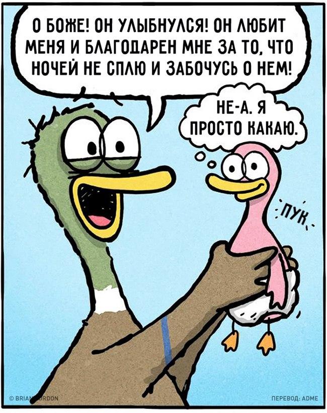 Интересный комикс про родителей