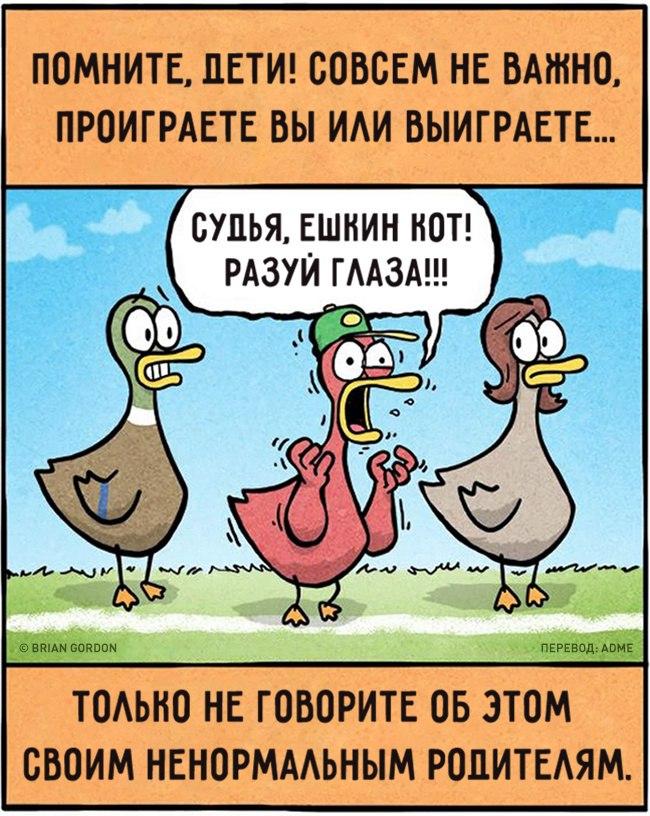 Классный комикс про родителей