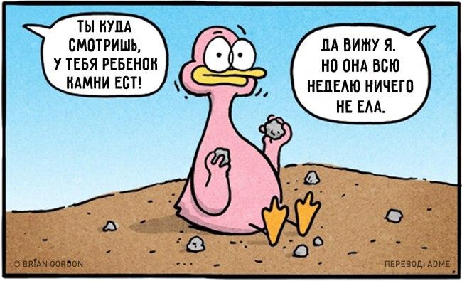 Смешной комикс про детей