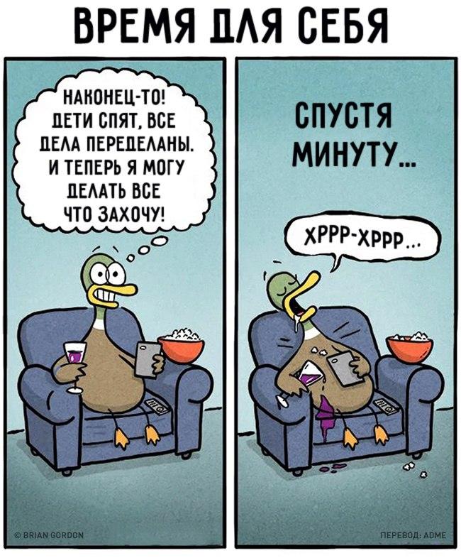 Веселый комикс про родителей и детей