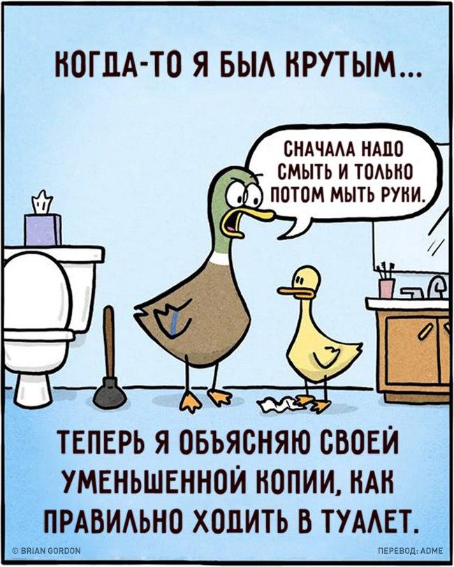 Веселый комикс про родителей