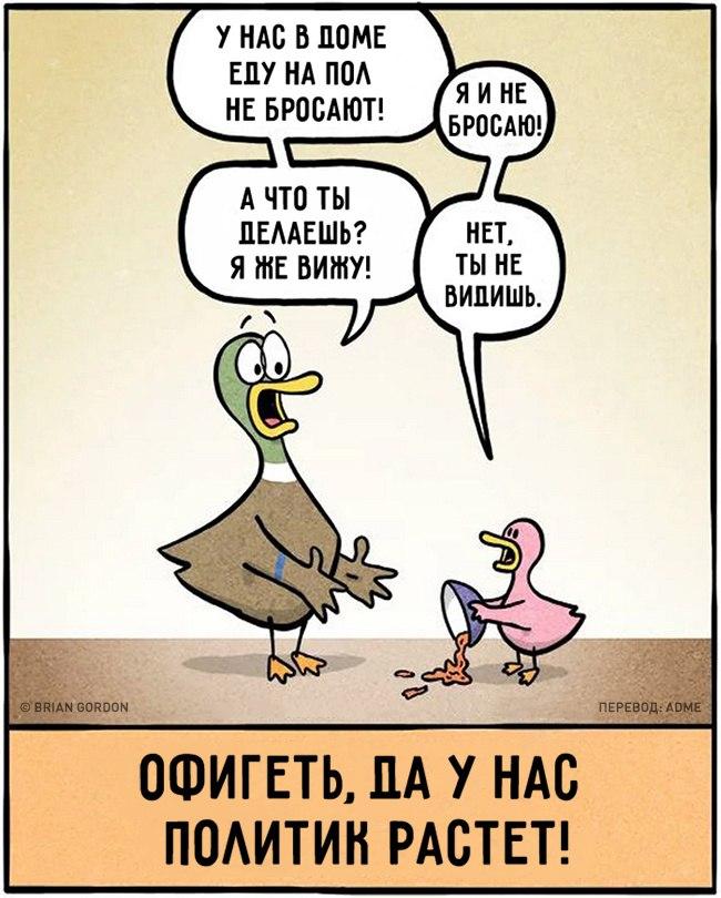 Веселый комикс про детей