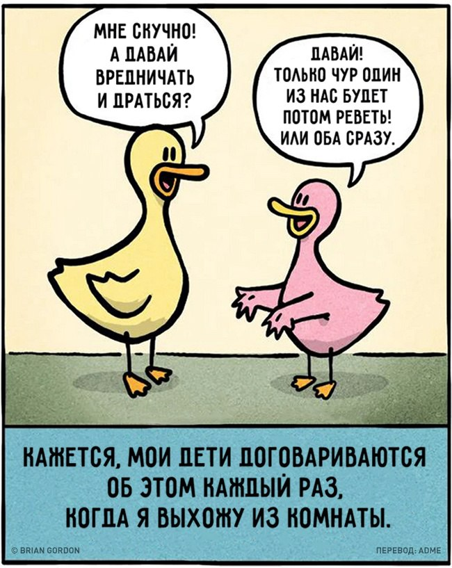 Актуальный комикс про родителей и детей