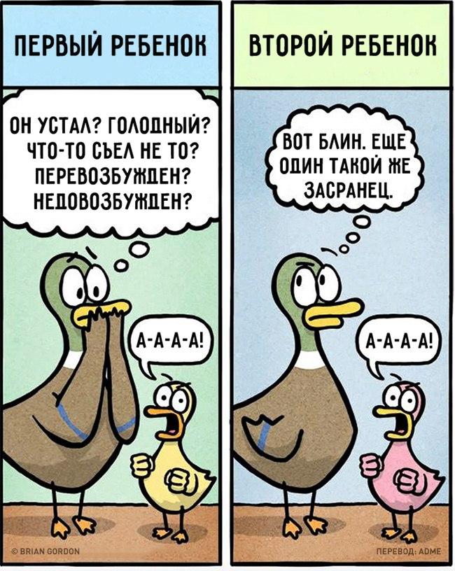 Актуальный комикс про родителей
