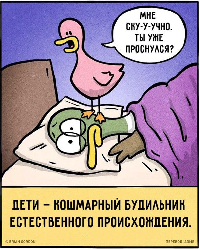 Актуальный комикс про детей