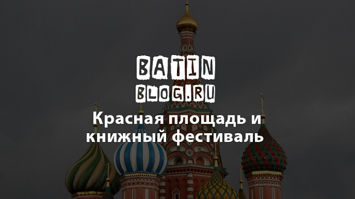 Храм Васия Блаженного Красная площадь - Батин Блог