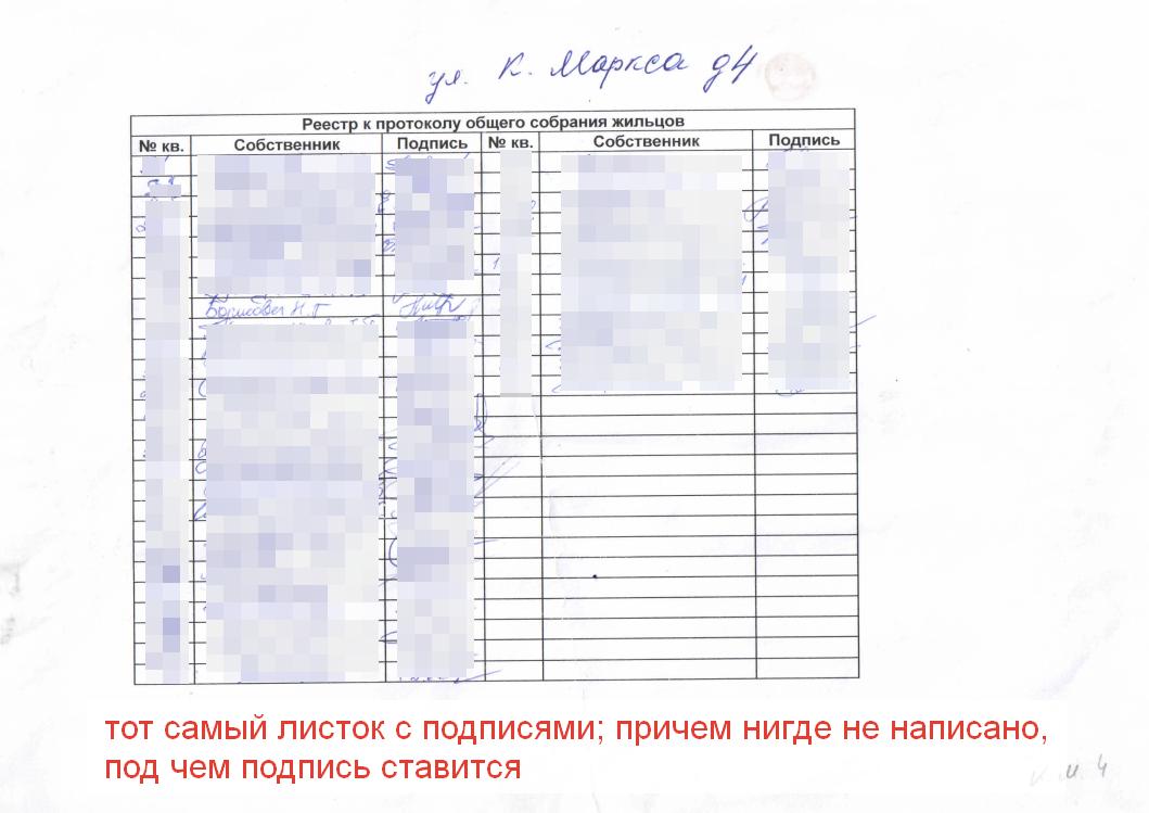 Лист с подписями жильцов дома Раменское Карла Маркса 4