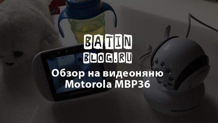 Motorola MBP36 - Батин Блог