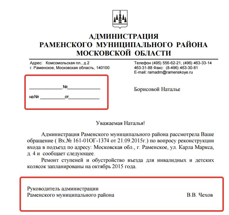 Ответ Раменской администрации на обращение в Добродел