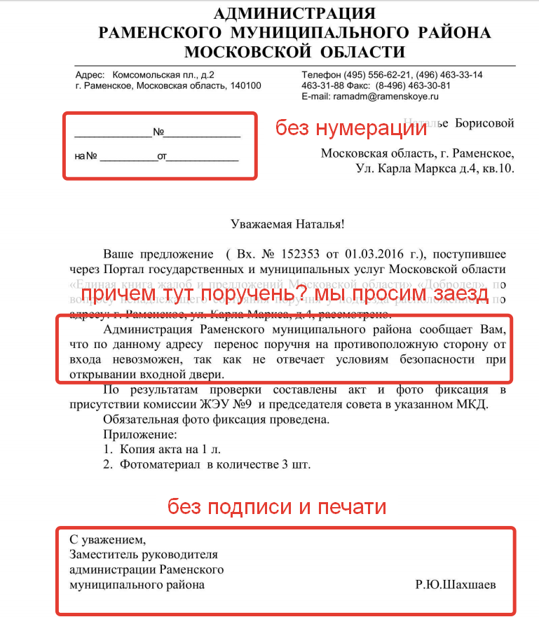 Отписка раменских чиновников по Доброделу