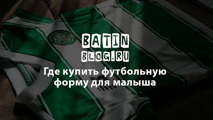 Футбольная форма для самых маленьких Селтик - Батин Блог