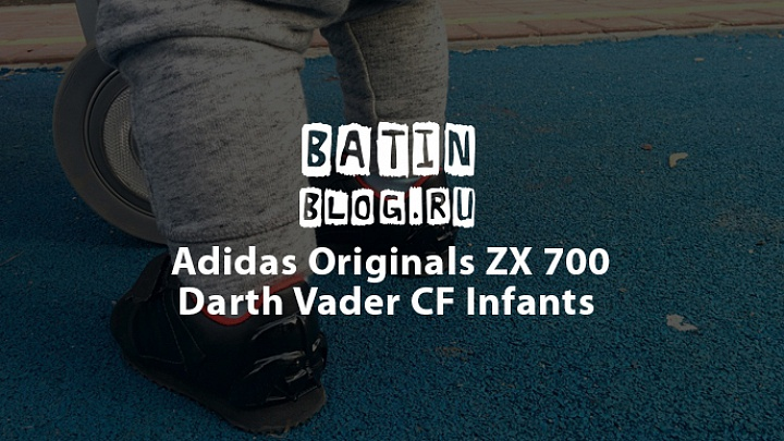 Adidas Originals ZX 700 Darth Vader CF Infants - Батин Блог