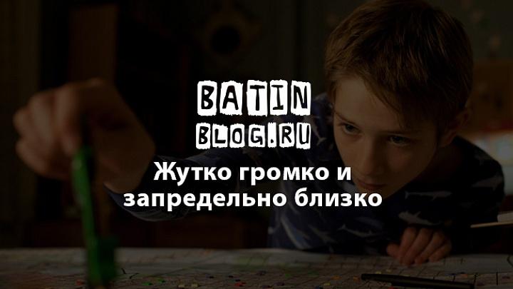 Мальчик из фильма Жутко громко и запредельно близко - Батин Блог