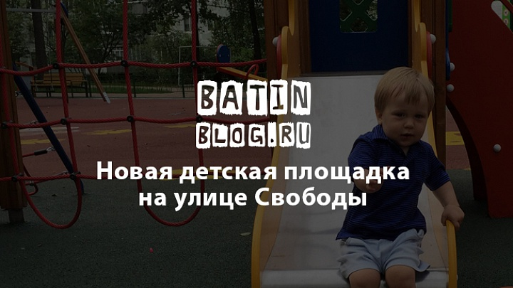 Детская площадка - Батин Блог
