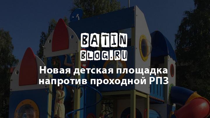 Новая детская площадка в городе Раменское напротив РПЗ