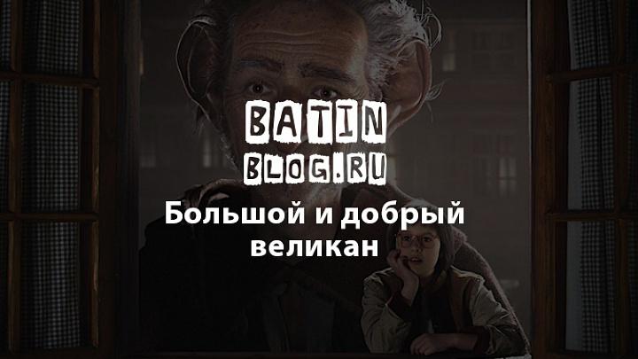 Про фильм Большой и добрый великан - Батин Блог