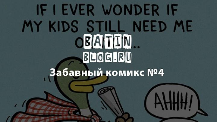 Комиксы про утку папу - Батин Блог