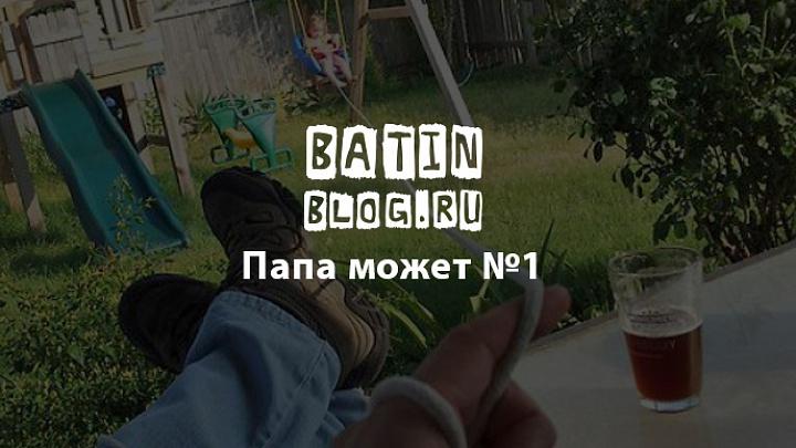 Ленивый папаша - Батин Блог