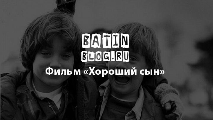 Маколей Калкин и Элайджа Вуд - Батин Блог