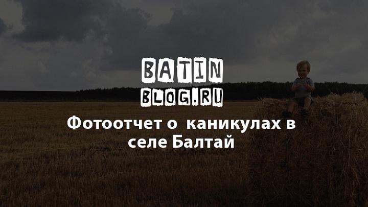 Село Балтай - Батин Блог