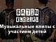 Музыкальные клипы с участием детей: от Kris Kross до Руки Вверх
