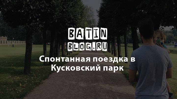 Усадьба Шереметьевых в Кусково - Батин Блог