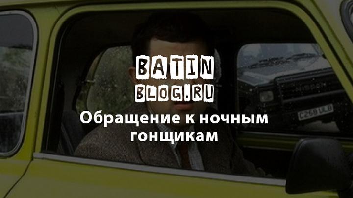 Машина мистера Бина - Батин Блог