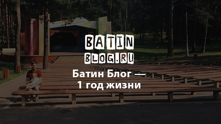 Парк в городе Жуковский - Батин Блог