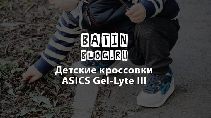 ASICS Gel-Lyte III для детей - Батин Блог