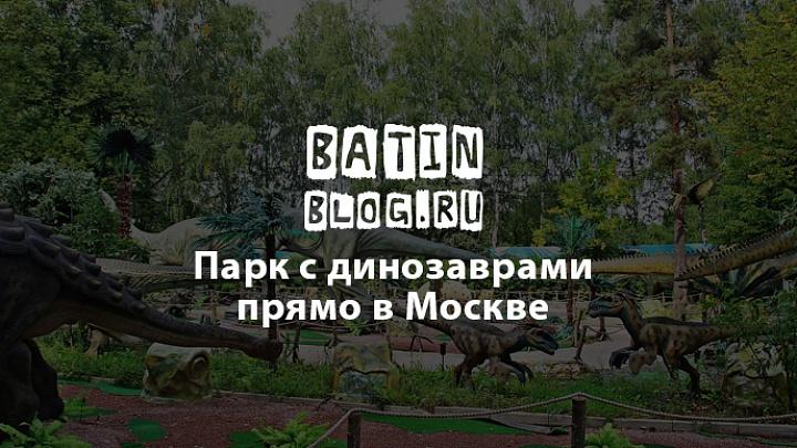 Выставка динозавров в Москве - Батин Блог