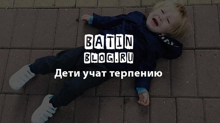 Ребенок в истерике - Батин Блог