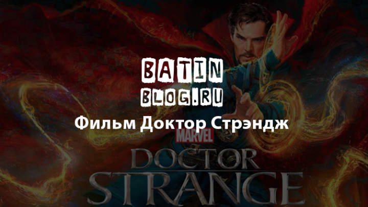 Заставка Доктор Стрэндж - Батин Блог