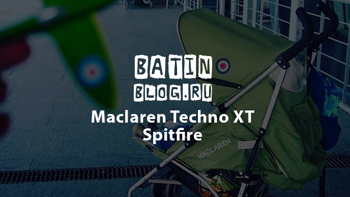 Детская коляска Maclaren Techno XT Spitfire