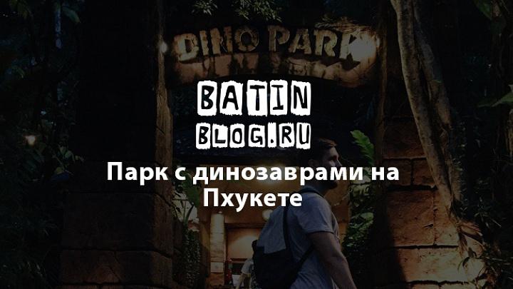 Dino Park Phuket - Батин Блог