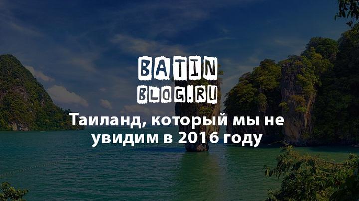Остров Джеймса Бонда в Таиланде - Батин Блог