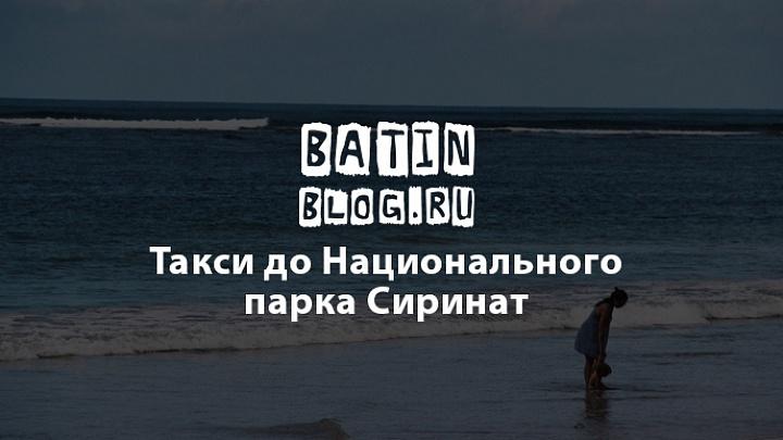 Пляж парка Сиринат - Батин Блог