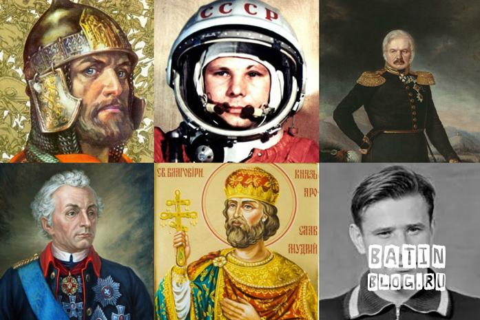 Великие русские люди