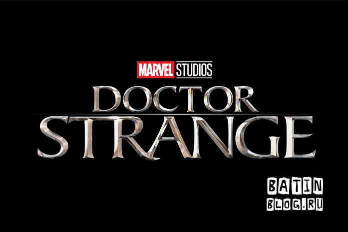 Постер фильма Доктор Стрэндж - Батин Блог
