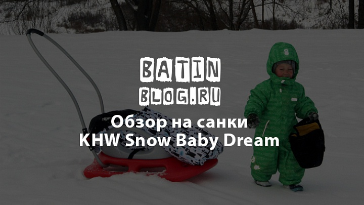 Санки KHW Snow Baby Dream
