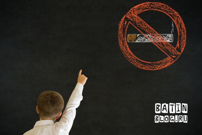 Дети против курения