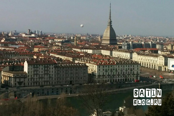На противоположной стороне Турина