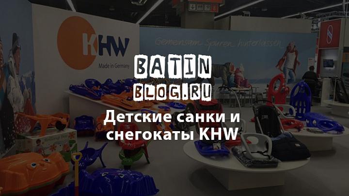 Компания KHW - Батин Блог