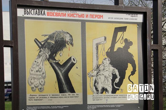 Плакаты в Ленинских горках