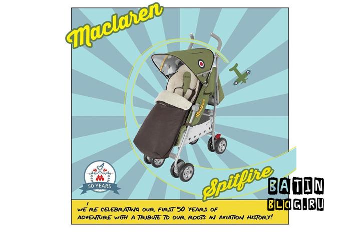 Maclaren Techno XT Spitfire - Батин Блог
