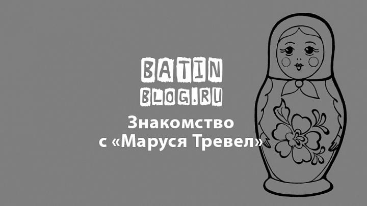 Маруся Тревел - Батин Блог