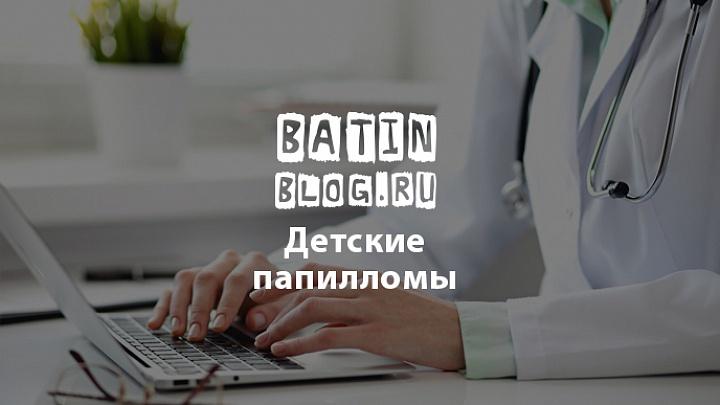 Детские папилломы - Батин Блог