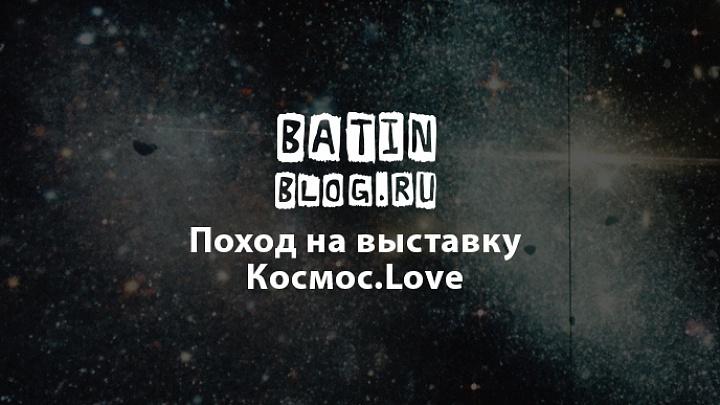 Выставка Космос Love Artplay - Батин Блог