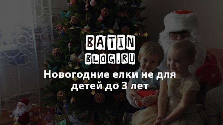 Новогодняя Елка с Дедом Морозом - Батин Блог