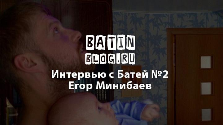 Егор Минибаев - Батин Блог