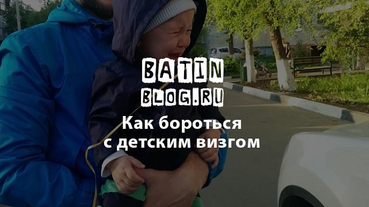 Как бороться с детским визгом - Батин Блог